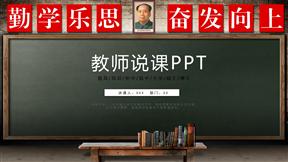 黑板怀旧教师说课动画PPT怎么制作模板