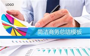 数据分析工作总结报告商务汇报模板动画PPT
