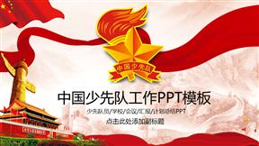 中国少先队工作总结汇报定制动画PPT模板