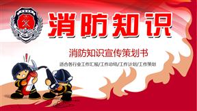 火灾防火校园消防安全教育课件免费的动画PPT模板