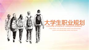 青春少年大学生职业规划多图动画PPT模板