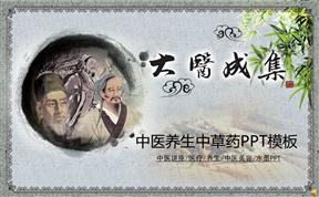 中国风中医养生中草药通用动画PPT制作模板