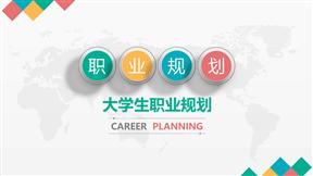 彩色清新几何大学生职业生涯规划动画PPT最新模板