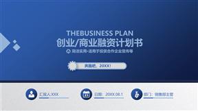 蓝色简约商业项目创业计划书通用动态简洁动画PPT模板
