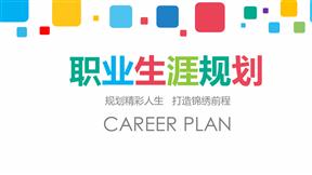 清新彩色大学生职业生涯规划动画PPT模板精美