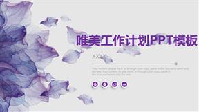 唯美紫色动感工作年终总结动画PPT模版免费