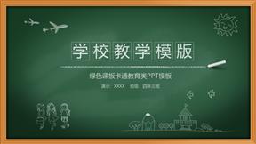手绘风格黑板学校教学教师说课动画PPT模板精美