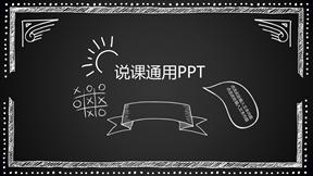 黑板粉笔教学设计教学课件简洁动画PPT模板
