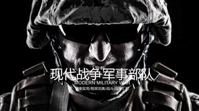现代战争军事部队工作汇报简单动画PPT模板