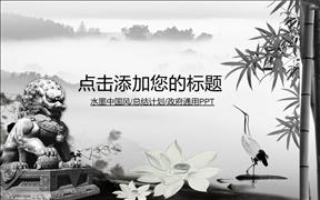 水墨中国风总结计划政府通用简单动画PPT模板