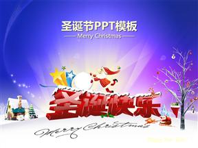 炫紫圣诞节介绍活动策划多图动画PPT模板