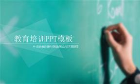 清新绿色教学设计说课教学课件动画PPT最新模板