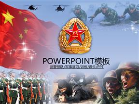 武警部队军事演习训练精致的动画PPT模板