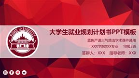 红色微立体大学生职业生涯规划最新动画PPT模板