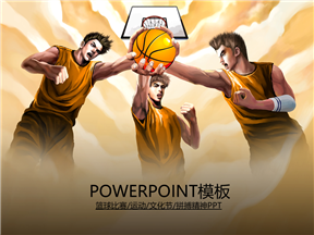篮球比赛运动会文化节通用高级动画PPT模板