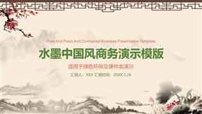 水墨中国风商务演示年终工作汇报总结动画PPT模版免费