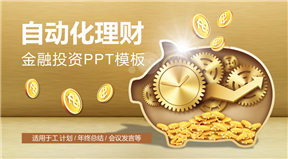 金色自动化理财简单动画PPT模板