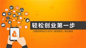 简约橙色创业计划商业项目书好看的幻灯片模板