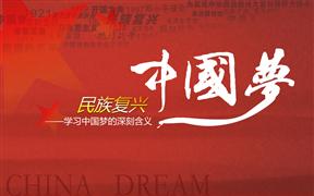 民族复兴中国梦怎么制作动画PPT模板