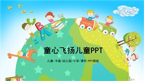 童心飞扬幼儿园小学通用教学课件最新动画PPT模板