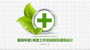 绿色清新医院年度季度工作报告免费的动画PPT模板