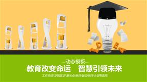 创意灯泡教学设计说课教学课件精美动画PPT模板简单