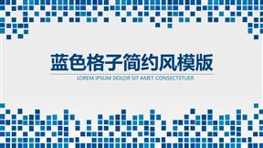 蓝色格子公司宣传企业文化介绍PPT模板