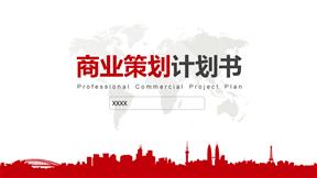 红色大气商业项目创业计划书通用动画PPT模板精美