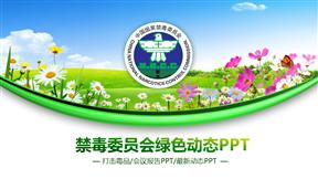 绿色禁毒委员会工作总结动画PPT动态模板