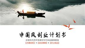 中国风创业计划书动态幻灯片模板