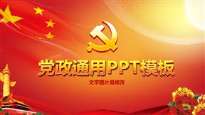 党政机关工作总结汇报免费的动画PPT模板