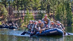 水上部队军事演习简洁动画PPT动态模板