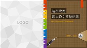 彩色笔记本毕业论文答辩动画PPT套用模板