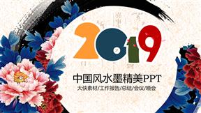 中国风水墨大使素材工作报告总结会议通用动画PPT简易模板