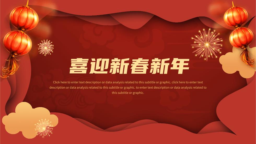 红色中国风喜迎新年迎春通用模板动画PPT制作模板