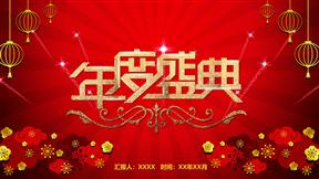 红色喜庆公司年度盛典高端动画PPT模板