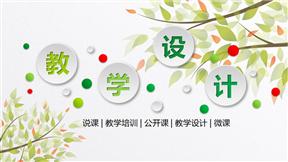 树枝绿叶教学设计说课教学课件好看的幻灯片模板