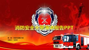 消防安全火警演讲报告精美动画PPT模板简单