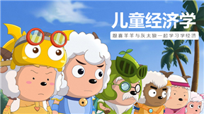 喜羊羊与灰太狼教育教学课件免费的动画PPT模板哪里有