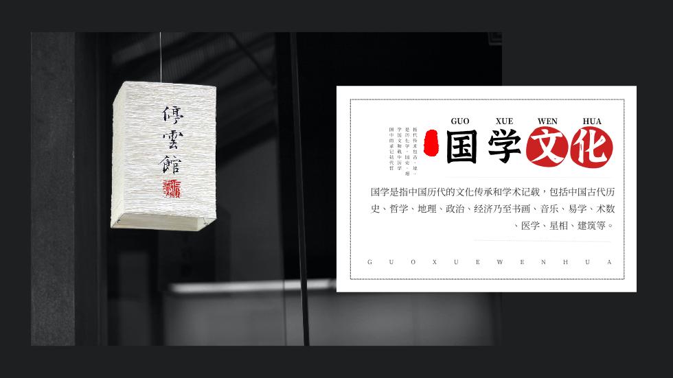 中国风国学文化通用模板动画PPT模板定制