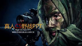 军事战斗战争汇报简洁动画PPT动态模板