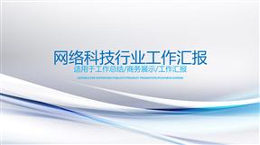 蓝色简约线条网络科技行业工作汇报好看的课件动画PPT模板