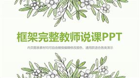 清新绿叶教师说课教学课件动画PPT模板定制