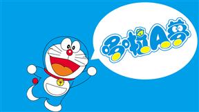 哆啦A梦卡通幼儿小学教育教学课件动画PPT模板精美