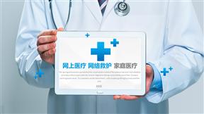 网上医疗网络救护家庭医疗好看的课件动画PPT模板