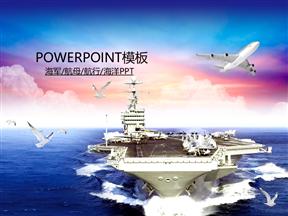 海上军事演习国防建设精致的动画PPT模板