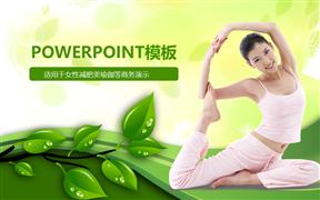 绿色少女减肥瘦身瑜伽形体通用套用动画PPT模板