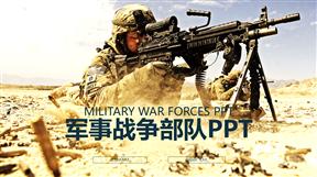 军事战争部队多图动画PPT模板