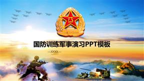 国防训练军事演习免费动画PPT模板大全