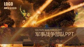爆炸背景军事战争部队动画PPT模板精美